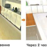 Новейшая технология реставрации ванн