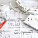 Проектирование светодиодного освещения