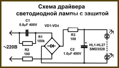 общая схема драйвера для светодиодной лампы